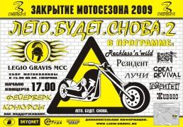 Закрытие сезона 2009: Лето.Будет.Снова2(завершено)