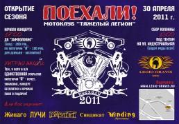 Открытие сезона 2011. ПОЕХАЛИ!