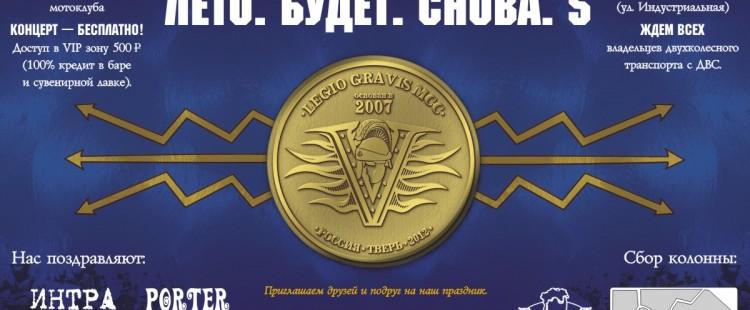 2012_zakrytie