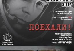 Открытие сезона 2013. ПОЕХАЛИ!