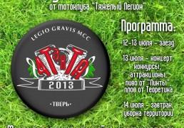 4Такта 2013 (пятые, юбилейные!)